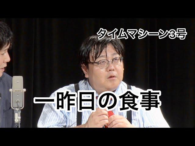 【公式】タイムマシーン3号 漫才「一昨日の食事」