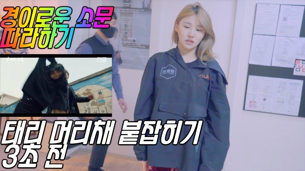 경이로운 소문 4화 세정 아이키도 액션 재연