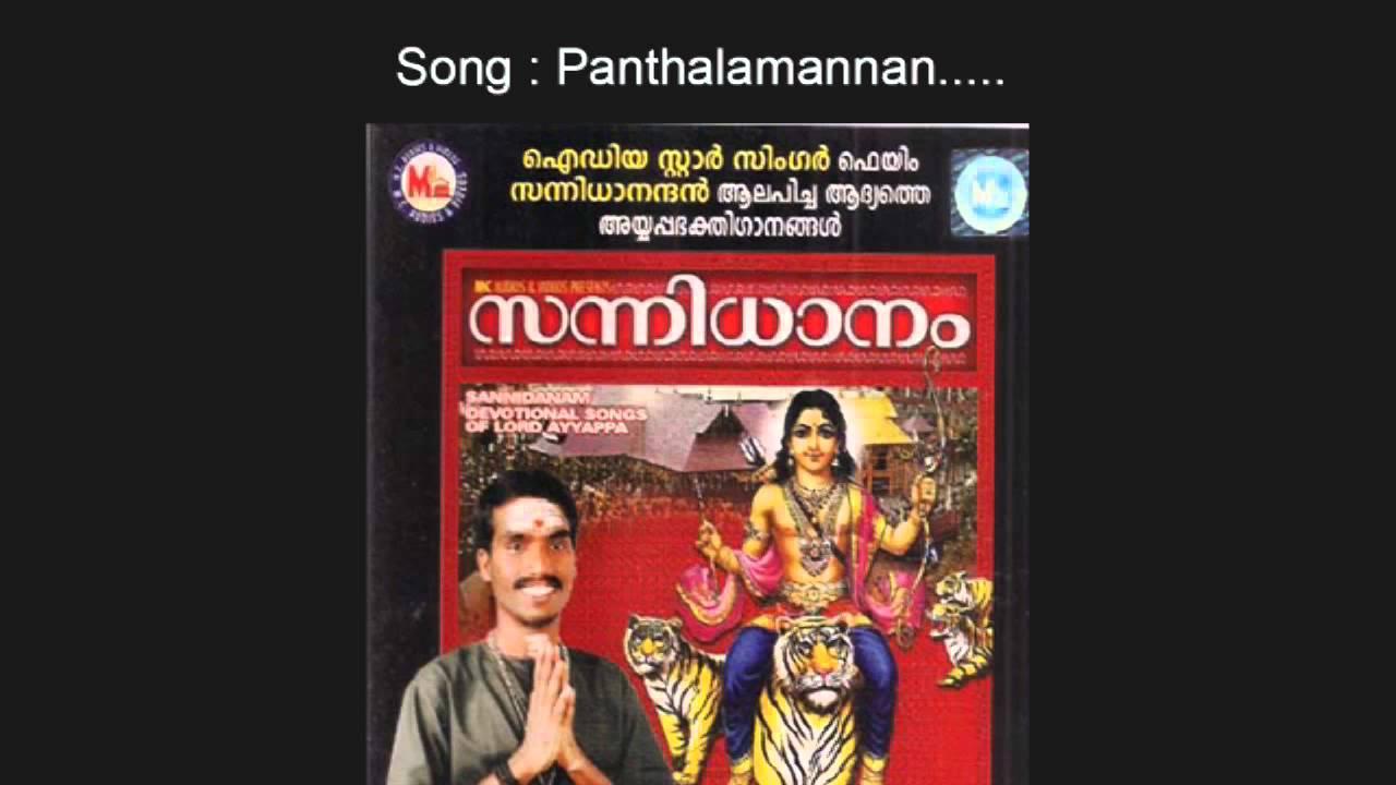 Download Panthalamannan - Sannidhanam