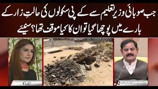 Minister Higher Education in KP about the poor condition of Govt Schools | Pukaar