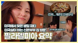 필라델피아 속성요약... JTBC 드라마 예고 패러디 …