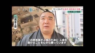 2017.03.28 日馬富士関 救急車寄贈 (TSS みんなのテレビにて放送)
