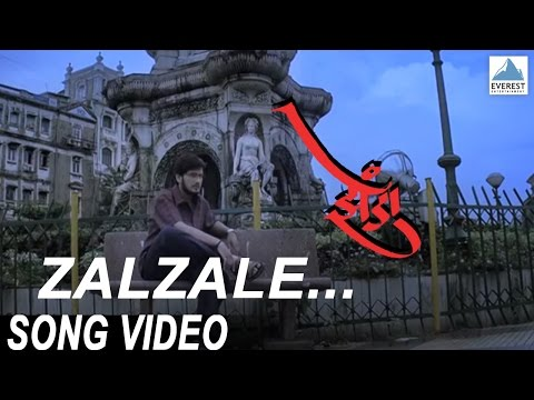 Zalzale Song Video - Zenda | Superhit Marathi Songs | Pushkar Shrotri, Santosh Juvekar