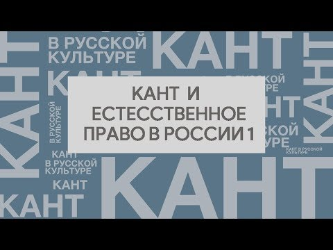 Кант и естественное право в России. Часть 1