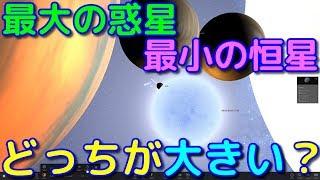 最大の惑星と最小の恒星はどっちが大きいの?戦わせてみた!