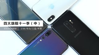 四大旗舰 华为P20Pro/三星S9+/小米MIX2S/iPhone X(第十一季)中