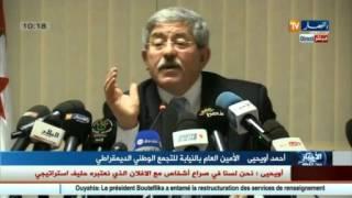 أحمد أويحيى :  مشروع قانون تعديل الدستور يقدمه الوزير الأول على البرلمان