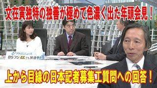 韓国「文在寅」大統領の年頭会見と募集工判決、韓国駆逐艦の海上自衛隊...