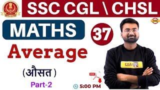Class 37 ||#SSC CGL/CHSL | Maths / गणित || By Abhinandan Sir || Average (Part-2)