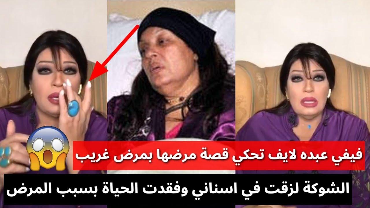 فيفي عبده لايف تحكي قصة مرضها الغريب الشوكة بتلزق في اسناني فقدت الحياة بسبب مرضي
