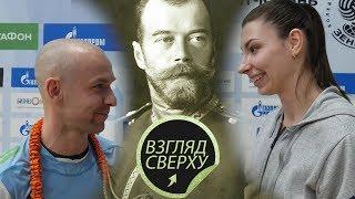 """Взгляд сверху : Ирина """"Заря"""" Королева и Царь Николай II"""