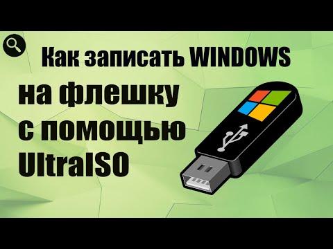 Как записать образ Windows 10, 8, 7, Vista на USB флешку через UltraISO