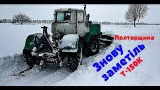 Боремось з Снігопадом / Полтавщина / Зима 2019