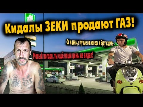Мошенники зеки продают ГАЗ