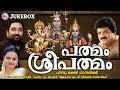 Download എത്രകേട്ടാലും മതിവരാത്ത ഹിന്ദുഭക്തിഗാനങ്ങൾ | Hindu Devotional Songs Malayalam | Hindu Bhakthi Songs MP3 song and Music Video