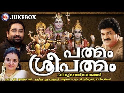 എത്രകേട്ടാലും മതിവരാത്ത ഹിന്ദുഭക്തിഗാനങ്ങൾ | Hindu Devotional Songs Malayalam | Hindu Bhakthi Songs