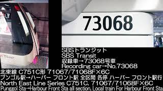 SBSトランジット 北東線 C751C形 71067/71068F 走行音 SBS Transit North East Line Series C751C Running sound