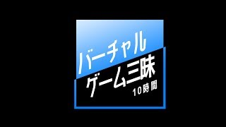 [LIVE] バーチャルゲーム三昧10時間