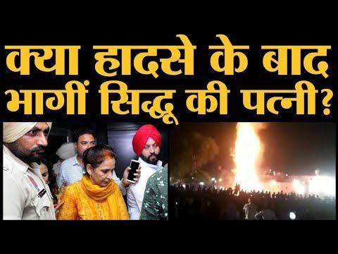 Amritsar Train Accident:  Sidhu की पत्नी Navjot Kaur के नाम पर राजनीति शुरू हो गई है | Congress