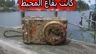 كاميرا ضايعة من سنتين فيها ءاخر لحظات تصوير - شوف ايش صوروا !!!