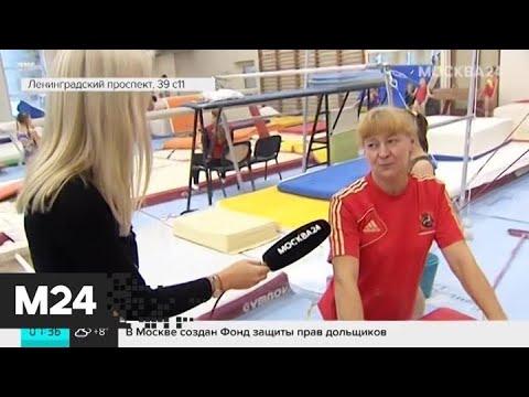 Во сколько родителям обходятся занятия детей спортивной гимнастикой - Москва 24