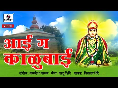 Aai Ga Kalubai - Sumeet Music - Devi Bhaktigeet