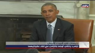 Prime Time News - 10/11/2016 - رئيسان في البيت الأبيض
