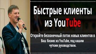 Как быстро получать бесплатный трафик с YouTube.Эффективный трафик из YouTube.