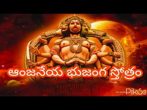 Sri Hanuman Bhujanga Stotram-Telugu Lyrics