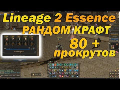 СДЕЛАЛ 80+ ПРОКРУТОВ В РАНДОМ КРАФТ В Lineage 2 Essence, БОЖЕ КАКОЙ ДРОП!!! ЭТО ЖЕСТЬ!!! руоф л2