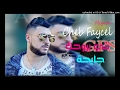 Cheb Faycal Mignon 2017 ✪ Nti Bro7ak Djayha ✪ (édition Sun Clair)