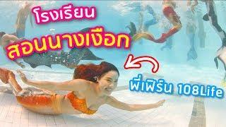 โรงเรียนสอนนางเงือก!!! ที่เดียวในประเทศไทย | พี่เฟิร์น 108Life