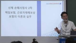 2차 김광준의 책임보험 근로자재해보상 총정리 및 문제풀이