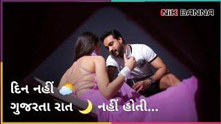તેરી મેરી બાત નહીં હોતી... 😥    New Gujarati Whatsapp Status - Gaman Santhal    #ɴɪᴋ_ʙᴀɴɴᴀ #gaman