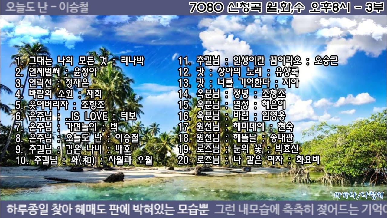 708090신청곡 20곡+가사 7월28일 수요일 오후 8시-3부