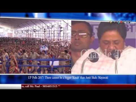 UP Polls 2017: There cannot be a bigger 'Kasab' than Amit Shah: Mayawati