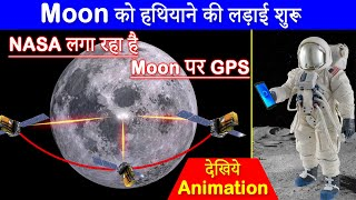 NASA is Setting up GPS on 🌙 Moon | Astronauts will use GPS on Moon | NASA News in Hindi