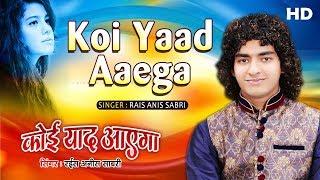 New Ghazal 2019 | Koi Yaad Aayega | Rais Anis Sabri | Ghazal | Anis Sabri | Islamic | Sonic Qawwali
