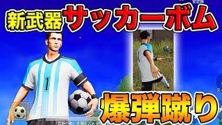 【荒野行動】新武器『サッカーボム』追加!! 蹴るとボールが大爆発ww【アップデート】 thumbnail
