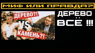 КАМЕНЬ или ДЕРЕВО? Сергей Ладыга против Стройхлам. Какая технология лучше?