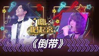 《嗨!唱起来》第8期精彩:萧敬腾《倒带》【东方卫视官方高清】