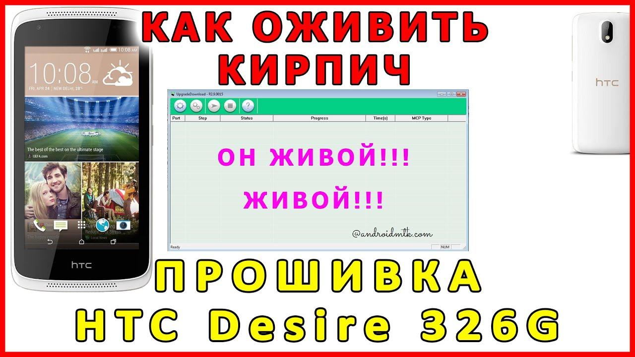 инструкция htc-desire-u-dual-sim