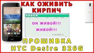 Прошивка HTC Desire 326G dual sim flash firmware(ВСЕ ПОДРОБНОСТИ ТУТ!!! РАЗВЕРНИ ОПИСАНИЕ!!! Восстанавливаем телефон со слетевшей прошивкой HTC Desire 326G dual sim,..., 2016-03-20T11:19:17.000Z)