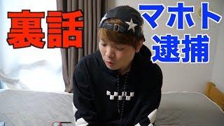 【炎上覚悟】マホト逮捕についてと少し裏話 マホト逮捕 検索動画 19