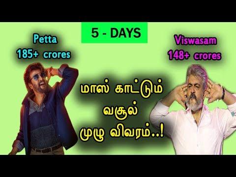 Petta 185 crores & Viswasam 148 crores | 5 Days Collection Report | Rajinikanth | Ajith | SRFC
