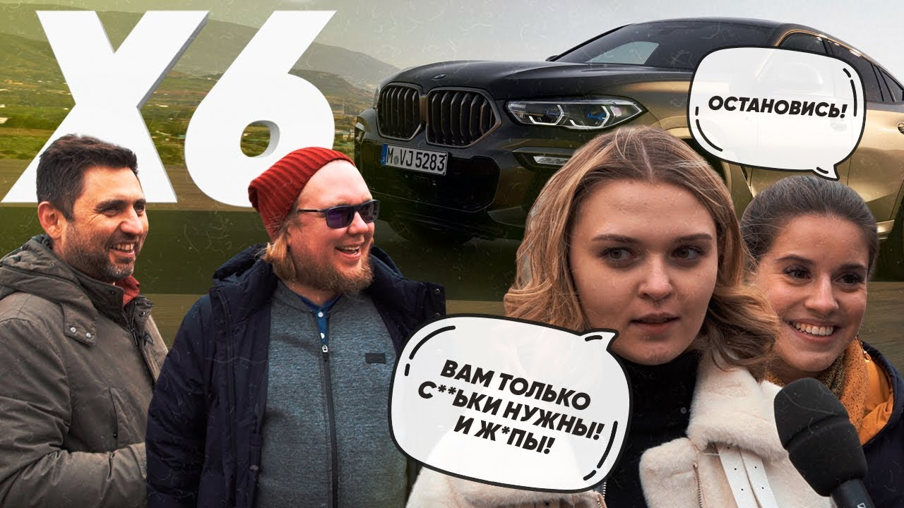 Борзый Король  / Новый BMW X6 (G06) 2020 / Большой тест драйв и девушки