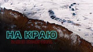 На краю. Закон бумеранга | Короткометражный фильм 2020 года | Казахстан