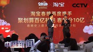 [中国新闻] 淘宝成2020春晚独家电商合作伙伴 | CCTV中文国际
