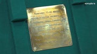 """""""Космический пистолет"""" Леонова передали в музей РКК """"Энергия"""""""