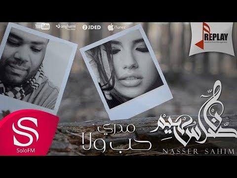 اغنية ناصر سهيم مدري حب ولا 2016 كاملة اون لاين MP3 + YouTube مع كلمات الاغنية فيديو